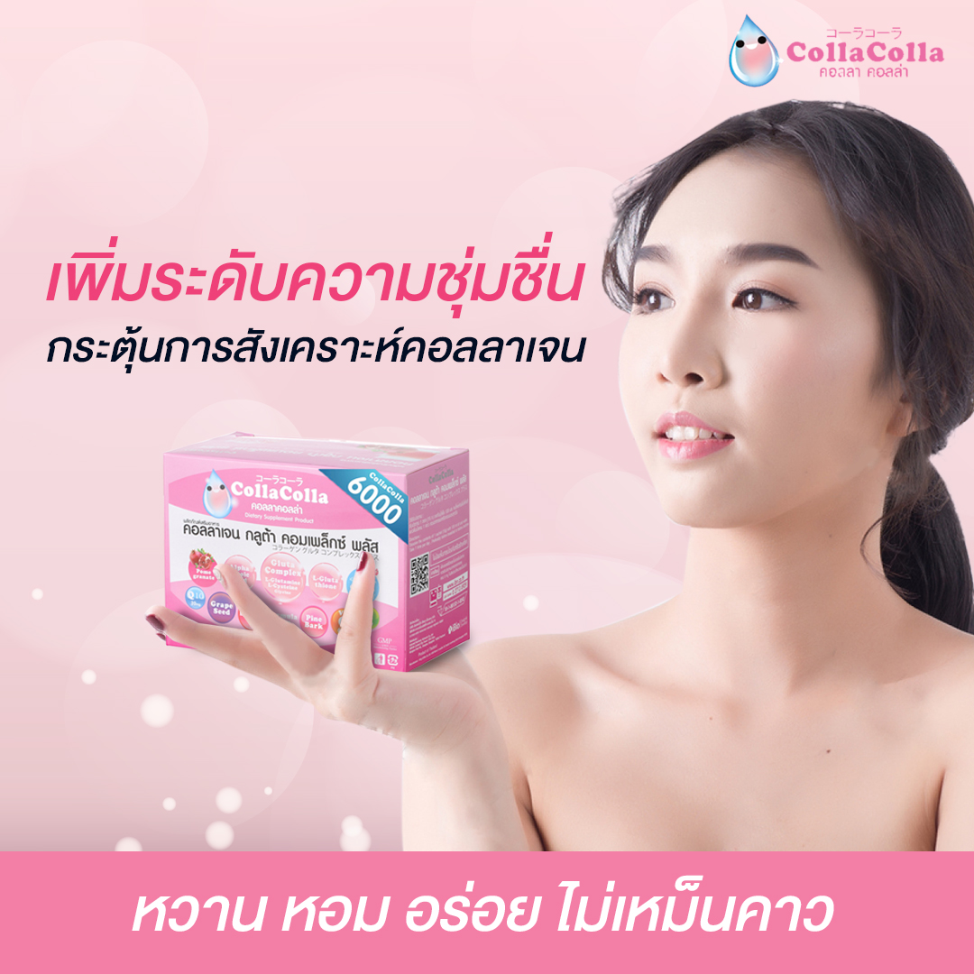 Promotion Songkran 2020 CollaColla Collagen Gluta Complex Plus 6,000 (10 ซอง)