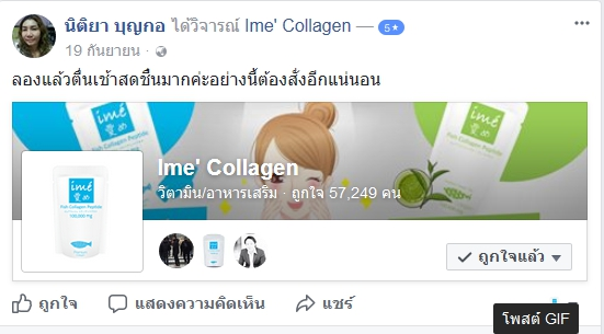 Promotion Songkran 2020 Ime Collagen Capsules (60 แคปซูล) *1Free1*
